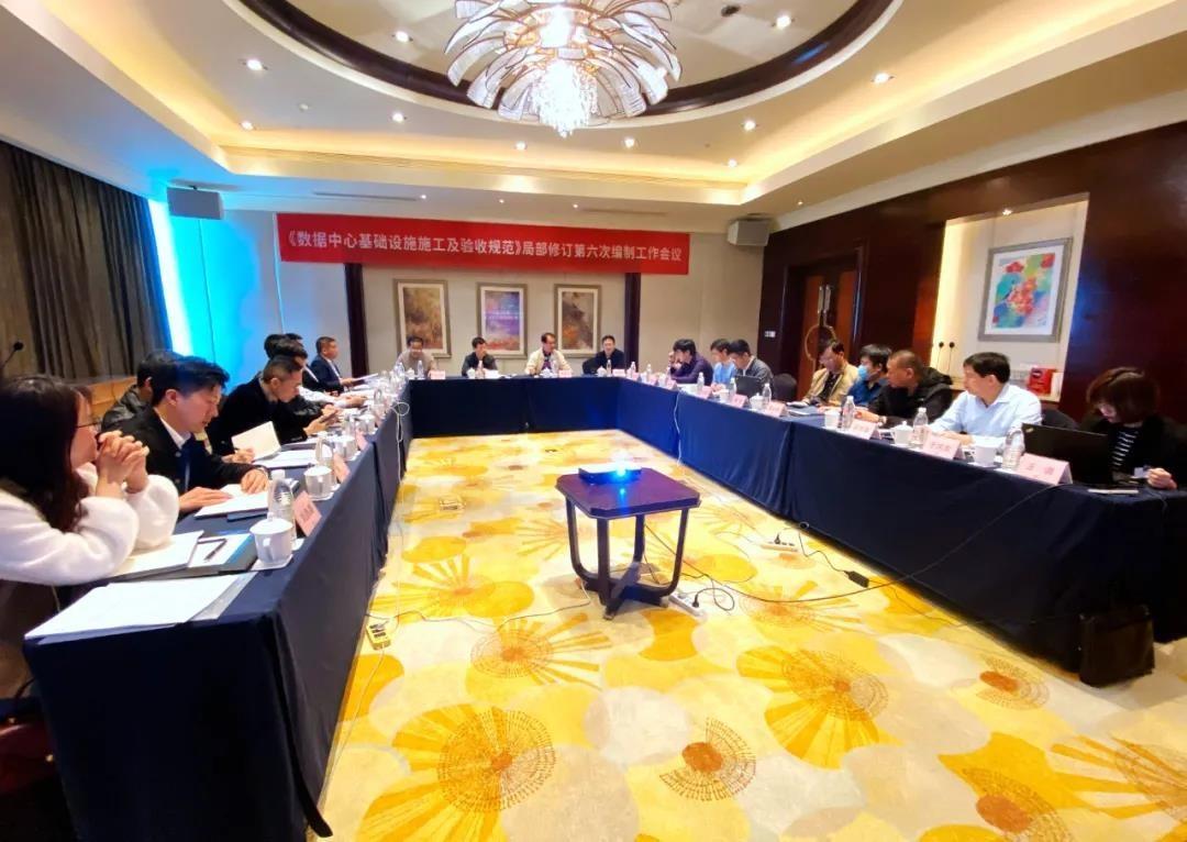 太阳集团2138备用网址参编|GB50462《数据中心基础实施施工及验收规范》局部修订第六版编制会议在宁波举行