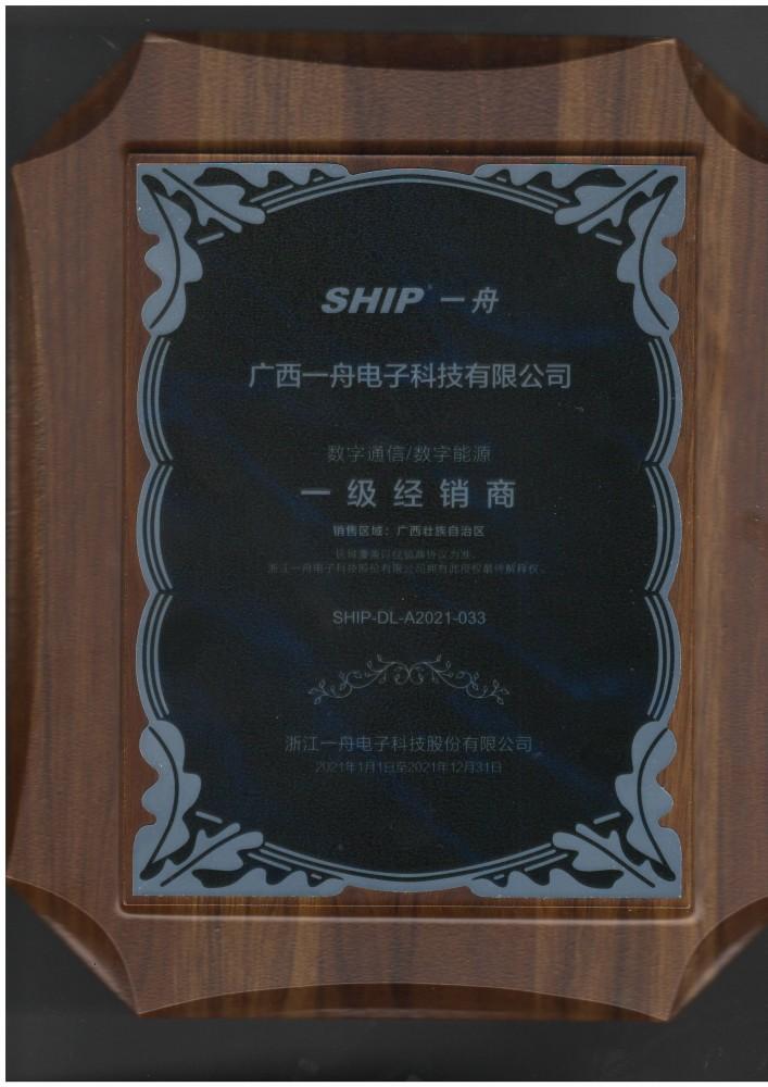 广西2566.com电子科技有限企业SHIP2566.com一级经销商