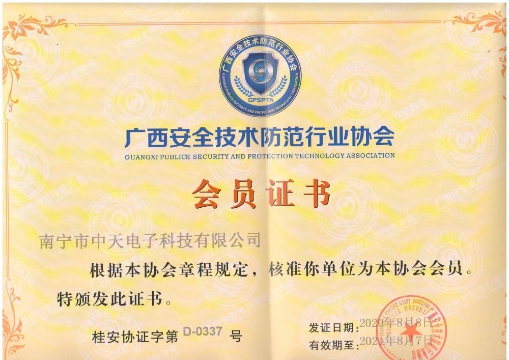 广西安全新葡萄京娱乐防范行业协会会员证书