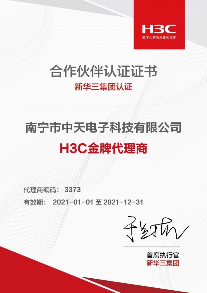 H3C代理证书