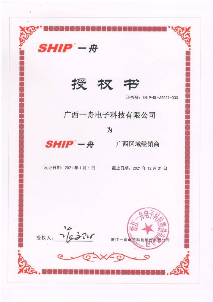 广西2566.com区域经销商
