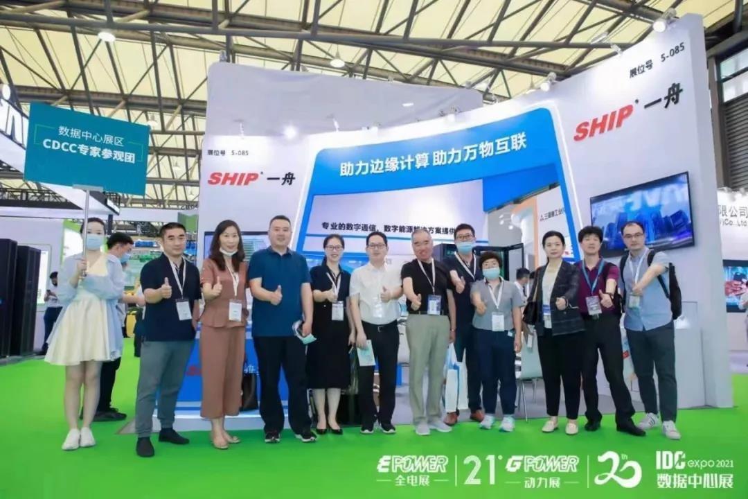 一舟參展丨一舟受邀參加2021中國(上海)國際數據中心產業展覽會暨2021中國數據中心綠色能源大會