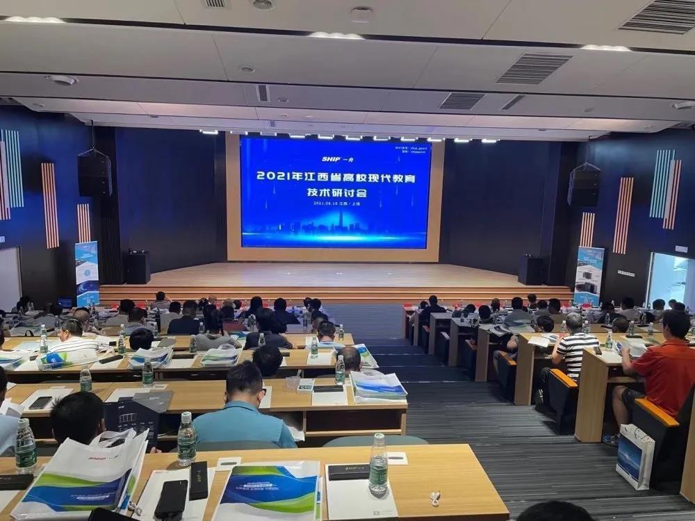一舟參會|一舟受邀參加2021年江西省高?,F代教育技術研討會