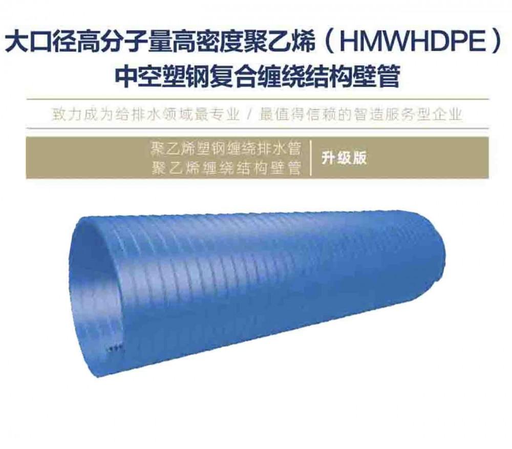 排水用大口径HMWHDPE中空塑钢复合缠绕结构壁排水管