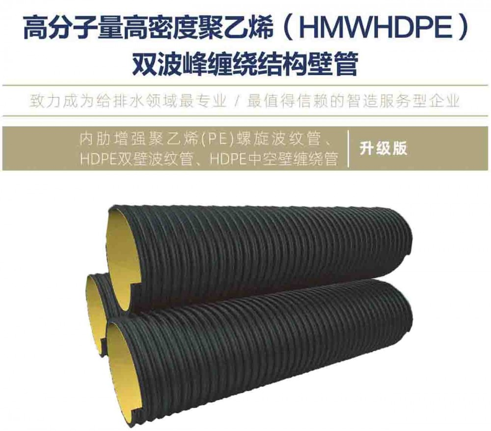 排水用HMWHDPE双波峰缠绕结构壁排水管