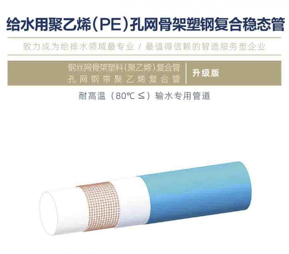 给水用孔网骨架塑钢复合稳态管