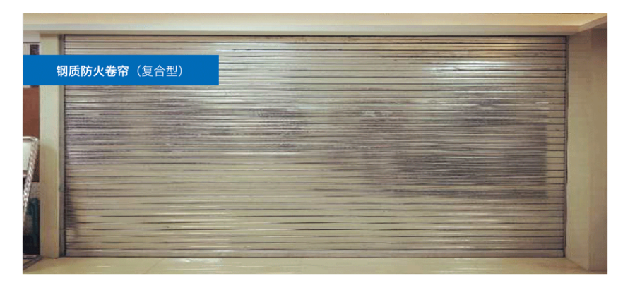 鋼質防火卷簾(復合型)