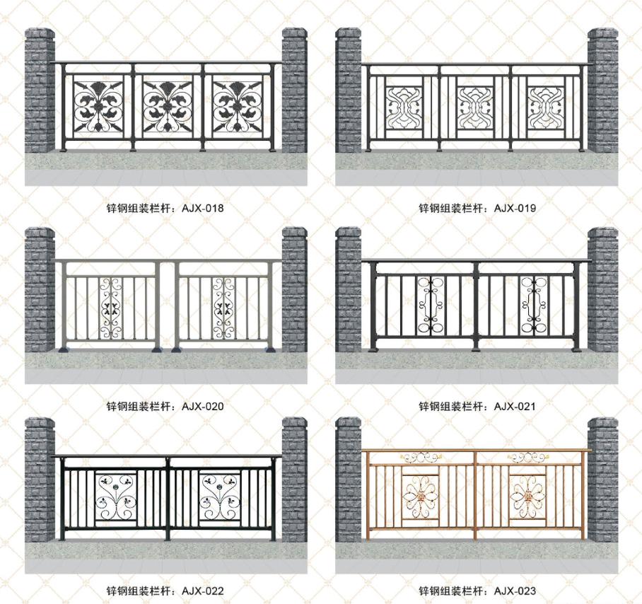 锌钢组装栏杆:AJX-018~AJX-023