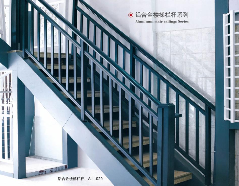铝合金楼梯栏杆:AJL-020~AJL-024
