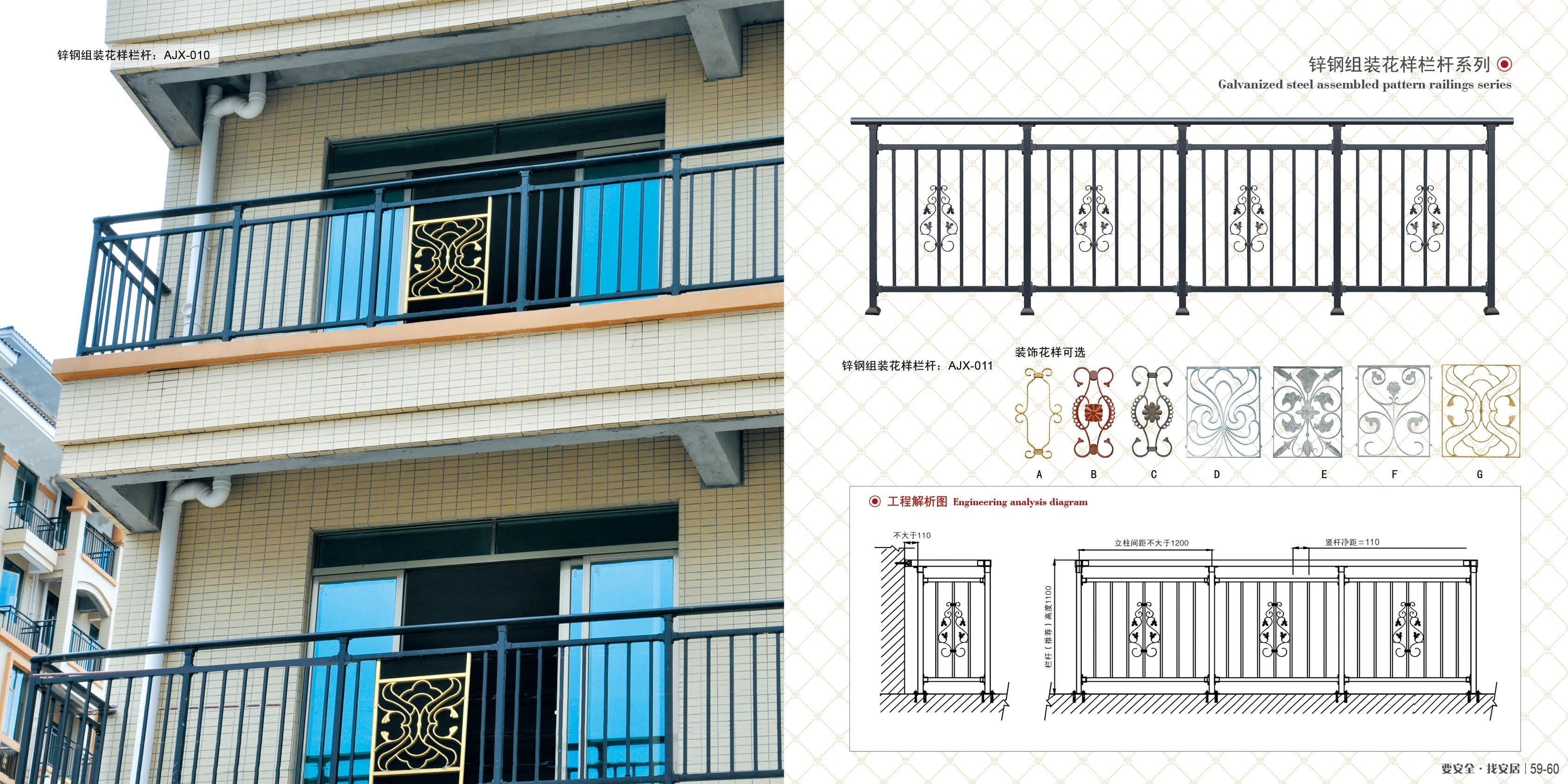 锌钢组装花样栏杆:AJX-010/AJX-011