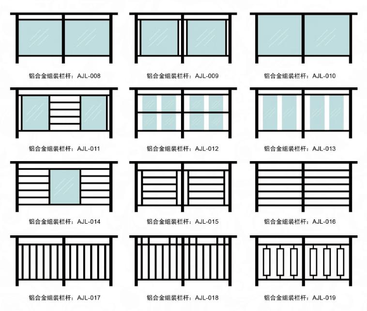 铝合金组装栏杆:AJL-008~AJL-019