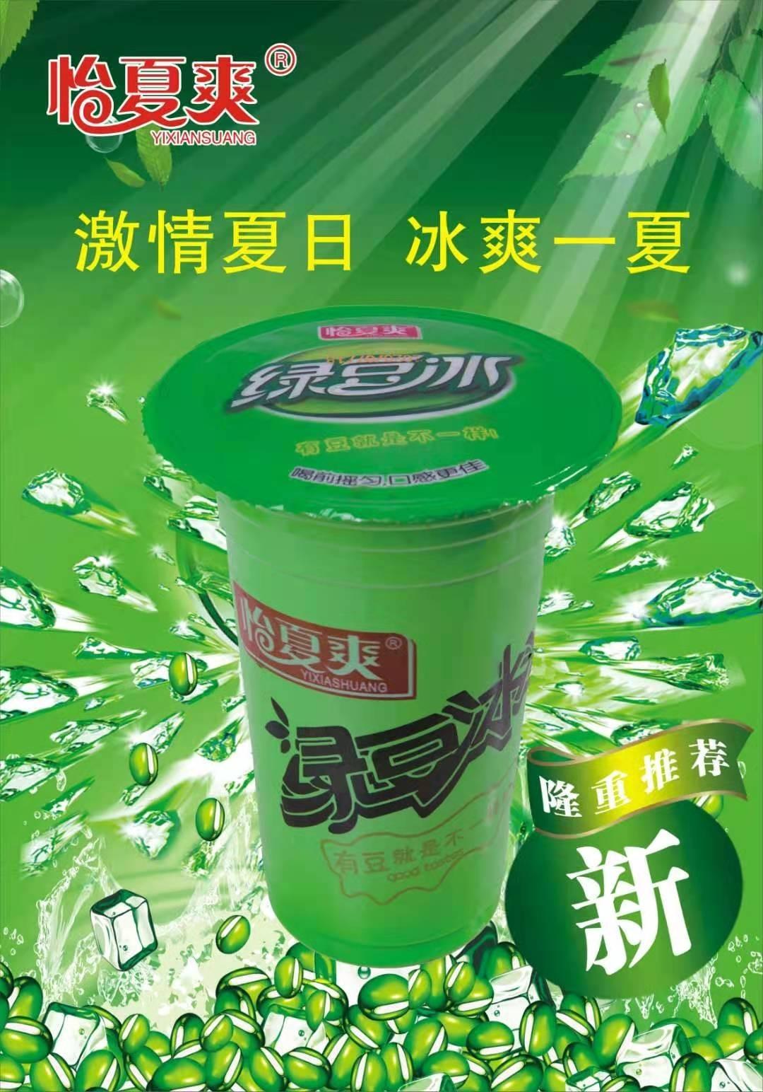 绿豆沙冰(升级版)